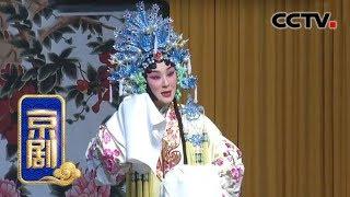 《中国京剧像音像集萃》 20190615 京剧《梅妃》 1/2| CCTV戏曲
