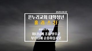 04월 12일 온누리교회 대학청년 홀리스타