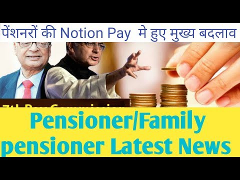 Pensioners/Family pensioner की Notional Pay मे हुए ये बदलाव, 7th Pay Commission latest news