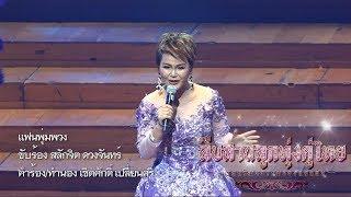 """เพลง """"แฟนพุ่มพวง"""" ศิลปิน สลักจิต ดวงจันทร์ คอนเสิร์ตการกุศล ลูกทุ่งคู่ไทยฯ"""