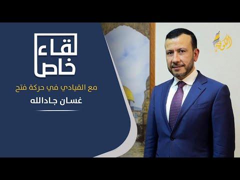 لقاء خاص مع غسان جادالله القيادي في تيار الإصلاح الديمقراطي بحركة فتح
