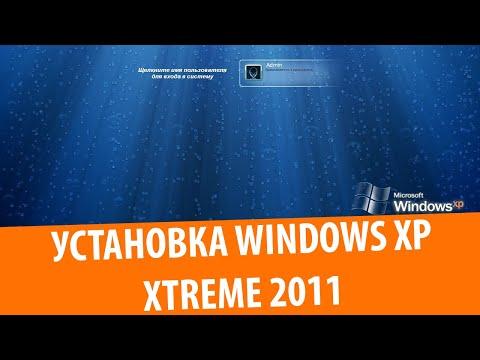 Установка Windows XP XTreme Edition 2011