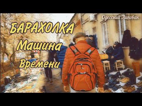 БАРАХОЛКА РЫНОК ОДЕССА ЗИМА 2021 променад по Молдаванке Одесский Липован #163