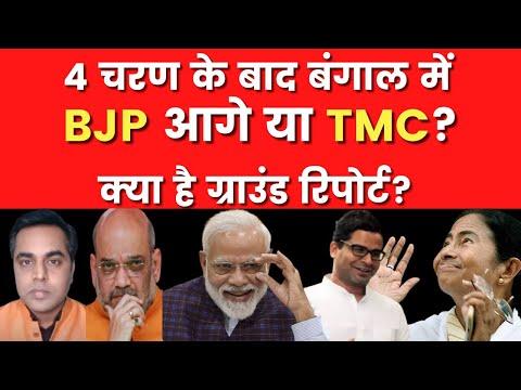 4 चरण के बाद Bengal में BJP आगे या TMC? | Sushant Sinha | Mamata Banerjee | Narendra Modi