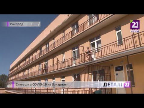 21 channel: Ситуація з COVID 19 на Закарпатті