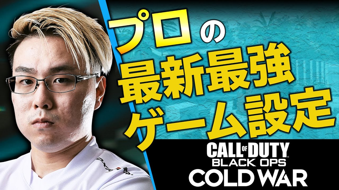 【CoD:BOCW】プロゲーマーの最新ゲーム設定紹介!!『WinRedのすべてお見せします』