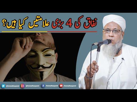 Full Video | Nifaq Ki 4 Badi Alamatein Kya Hain? | Maulana Sayyed Muhammad Talha Qasmi Naqshbandi DB