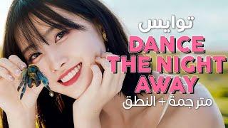 Twice - Dance The Night Away / Arabic sub | أغنية توايس / مترجمة + النطق