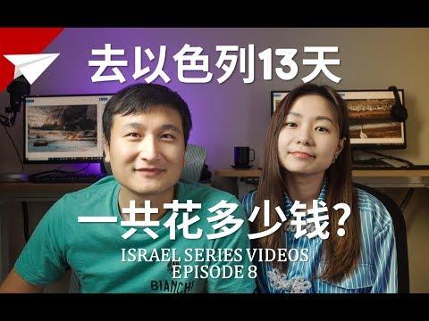 【Ep.8】(2019)去以色列自驾游要花多少钱?再加上违章停车和生病的话……HOW MUCH if I travel to ISRAEL from China?