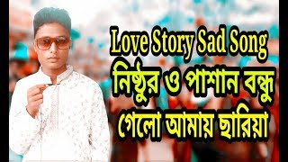 Bangla New Music Video 7c Bangla New Love Story Sad Song 7c Music video 2018 7c Hero Bari