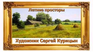 Летние просторы - Художник Сергей Курицын