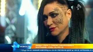 """Линда спела с Глебом Самойловым в программе """"Соль"""""""