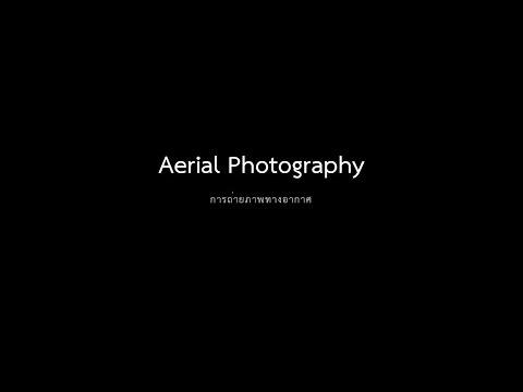 ARIAL PHOTOGRAPHY - VDO สอนการถ่ายภาพทางอากาศ
