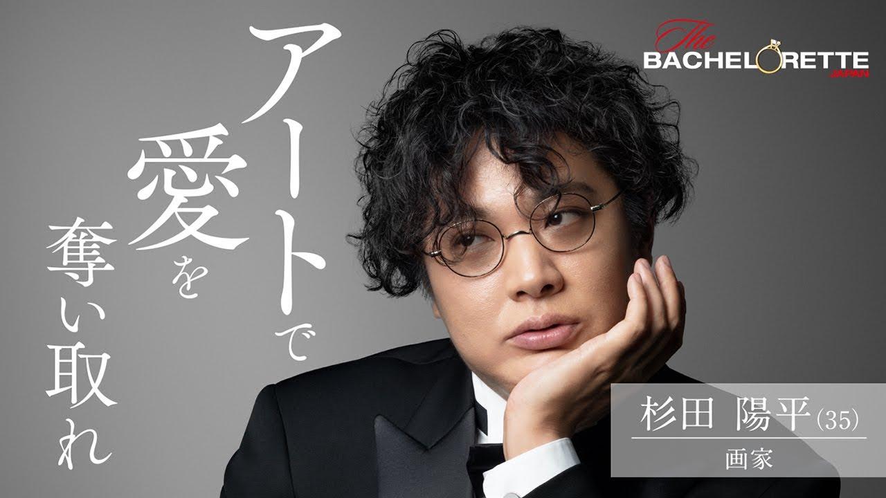 バチェロレッテ・ジャパン』 ーアートで愛を奪い取れ/杉田 陽平 - YouTube