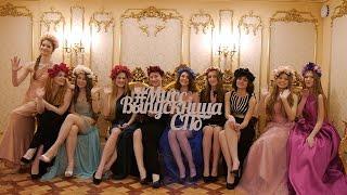 Мисс Выпускница - фотосессия АПРЕЛЬ