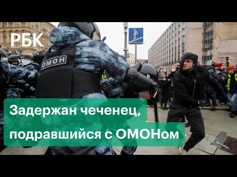 Чеченец Джумаев и другие: кого еще задержали за драки на акциях в поддержку Навального?