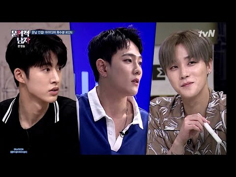iKON on Problematic Men Ep 171 [Eng Sub] (1/11)