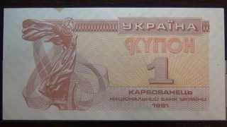 Обзор банкнота 1 карбованец Банка Украины, 1991 год, Коллекция, бонистика, нумизматика, Бона, билет