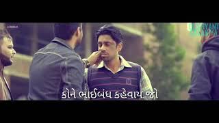 Bhaibandh ma Sudama Ne Krishna Malya Re  |WhatsApp status| ringtone dj