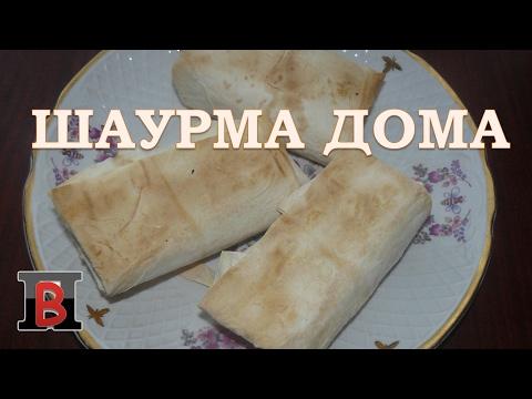 Легкий рецепт Шаурма в домашних условиях. Рецепт приготовления домашней шаурмы в духовке.