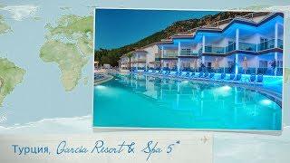Обзор отеля Garcia Resort & Spa 5* в Турции (Олюдениз) от менеджера Discount Travel