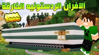 خليج كرافت #31 اسرع افران ردستونيه واله حراس البحر !!