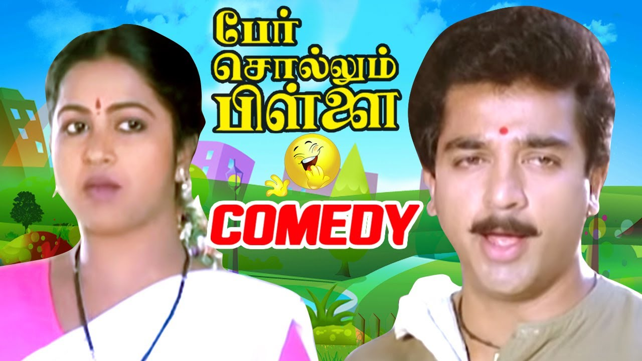 Per Sollum Pillai Tamil Movie Comedy Scenes |  Tamil Movie Comedy | Kamal | Radhika