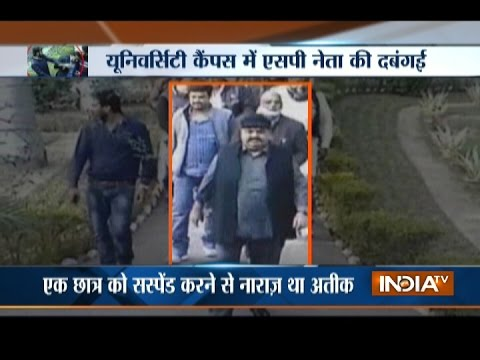 SP leader Atiq Ahmed Assaults Professor inside Allahabad Agriculture University