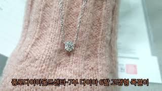 7부 우신 다이아몬드 6프롱 18케이 목걸이