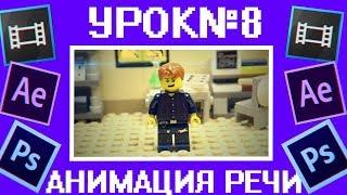 Урок по созданию LEGO Stop Motion анимаций, анимация речи