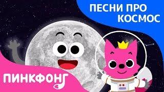 Луна | Песня про Космос | Пинкфонг песни для детей