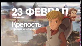 """Премьера. """"Крепость: щитом и мечом"""" 23 февраля на РЕН ТВ"""