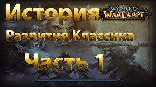World of Warcraft: История Развития Классика Часть 1