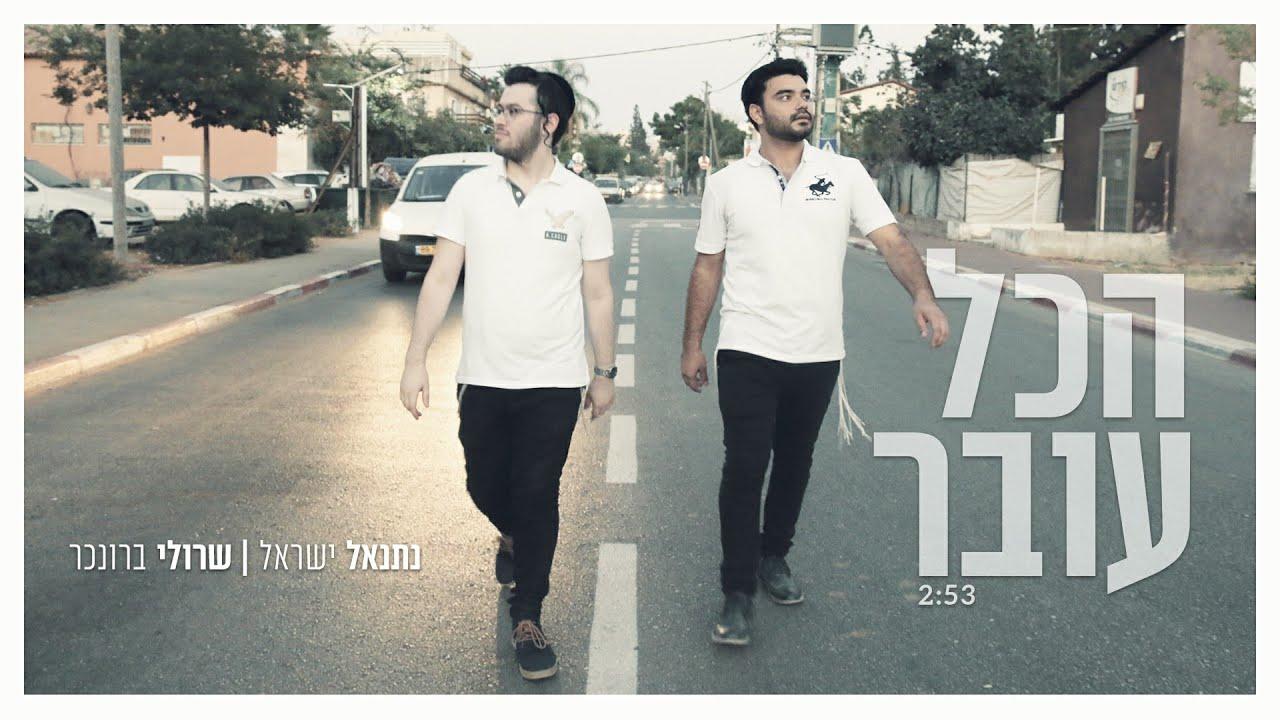 נתנאל ישראל | שרולי ברונכר \ הכל עובר (Idan Raichel Cover)