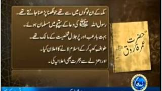 Short life History about Hazrat Umar Farooq R.A by Paigham TV.flv