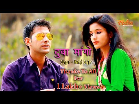 Dua Mangu # New Video Jonsari Song# By- Manoj Sagar# Rudransh Entertainment