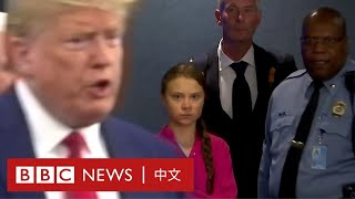 Greta Thunberg桑伯格16歲環保份子遇上特朗普- BBC News 中文