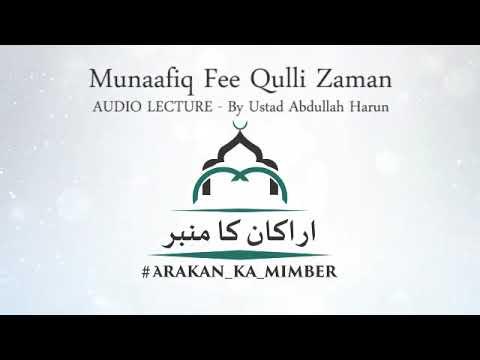 Munaafiq Fee Qulli Zaman - Arakan Ka Mimber