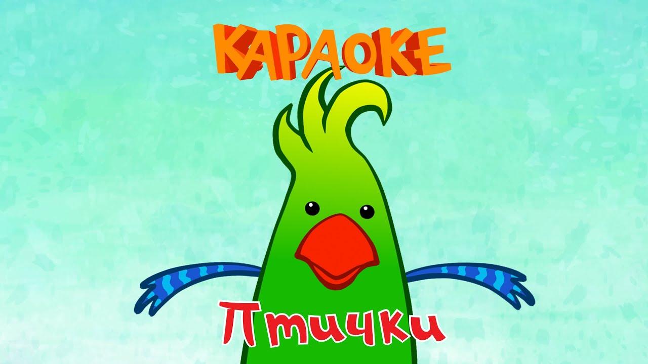петь английские песни для начинающих караоке