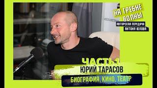 """Актер Юрий Тарасов: магия кино. """"Мне интересно, пока есть чудо"""""""