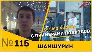 Отзыв Олега о онлайн-тренинге Владимира Шамшурина. Пикап. Пикап мастер.