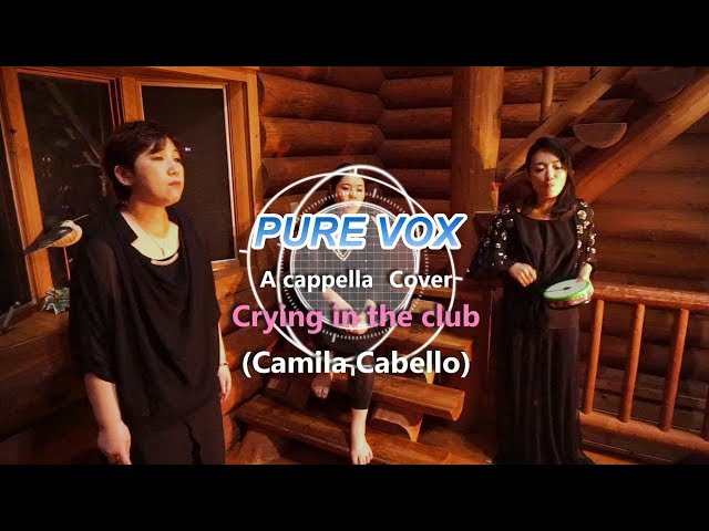 【洋楽カバー アカペラ】Camila Cabello - Crying in the club