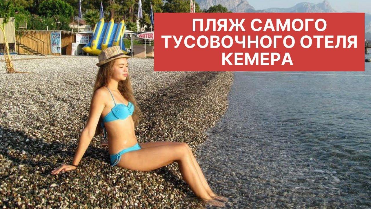 hotel beach orange county resort hotel 5* kemer turkey 2016 / Пляж