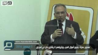 مصر العربية | ممدوح حمزة: جميع أموال العرب وبترولهم لا يشترى متر في إسرئيل