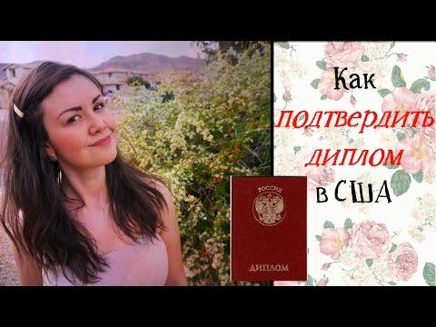 украинский диплом о высшем образовании в россии