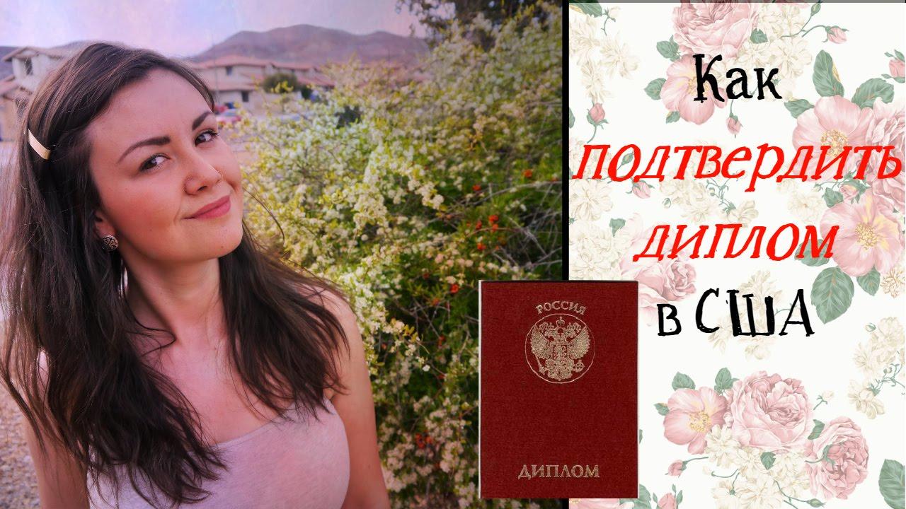 Как Легализировать Эвалюировать Российский Диплом в США  Как Легализировать Эвалюировать Российский Диплом в США Российское Образование Заграницей