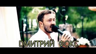 Ведущий на свадьбу в Самаре Дмитрий Фокс (Промо-видео)
