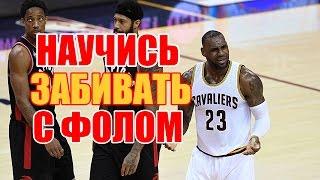 НАУЧИСЬ ЗАБИВАТЬ С ФОЛОМ / Basketball Workout / РУССКИЙ ПЕРЕВОД
