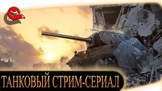 ТАНКОВЫЙ СЕРИАЛ. 1 Сезон 6 серия [World of Tanks]