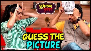 Dumb Chardes | Shubh Lagna Saavdhaan | Subodh Bhave & Shruti Marathe